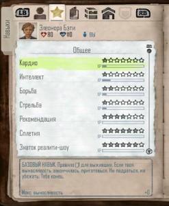 StateOfDecay-герой