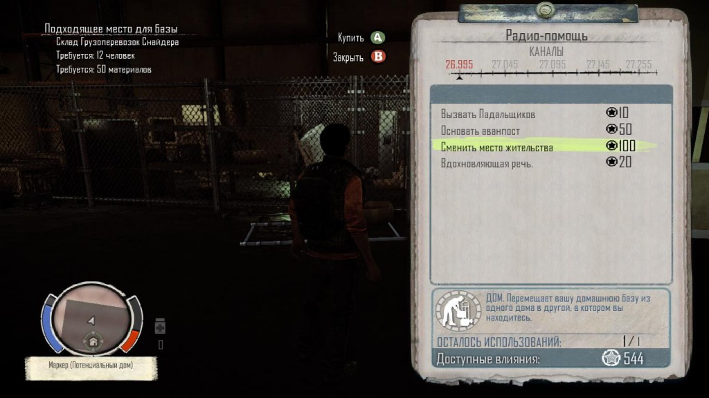 StateOfDecay 2013-10-18 13-50-45-30