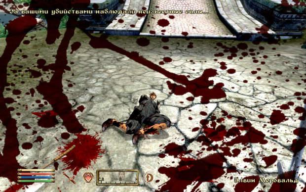 Кровавый мод