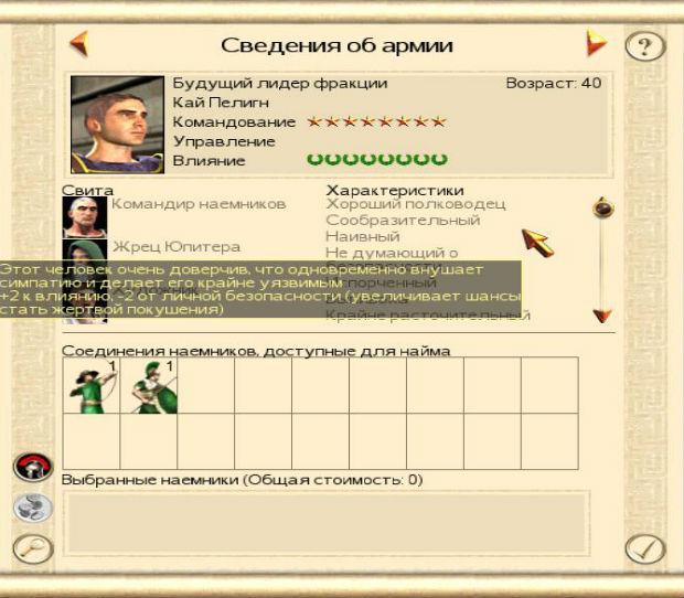 Меню полководца