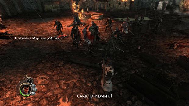 Битва в замке