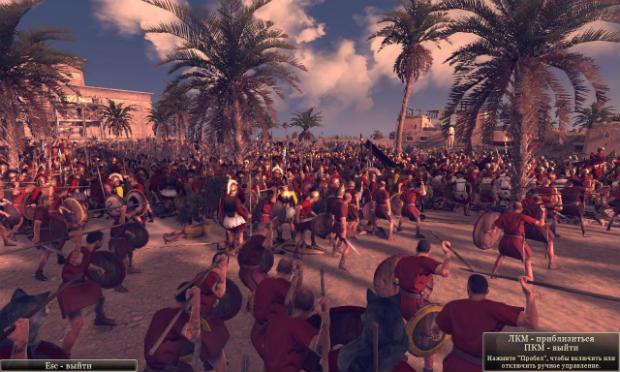 Rome2_screen36