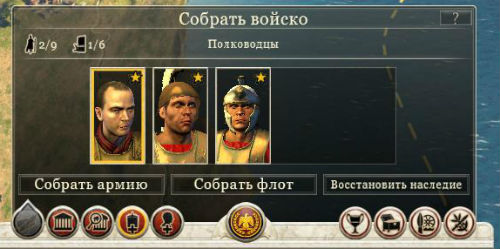 Rome2_screen11