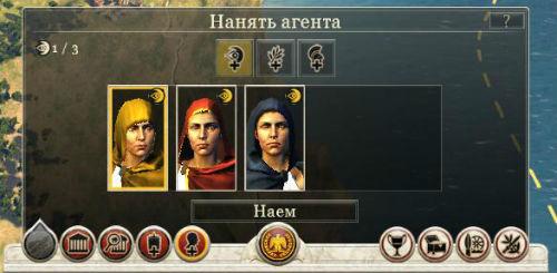Rome2_screen13