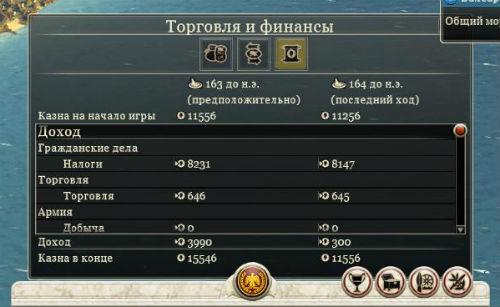 Rome2_screen5