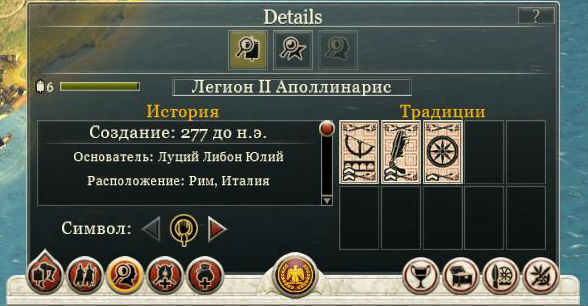 Rome2_screen15