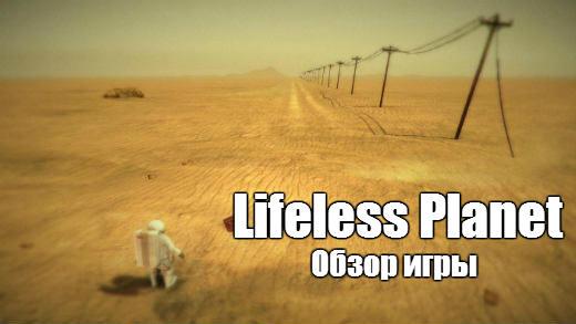 LifelessPlanet 2014-06-07 11-25-31-76