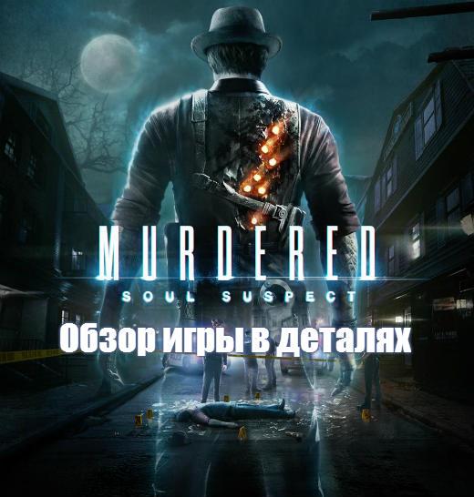 Murdered-Soul-Suspect-logo