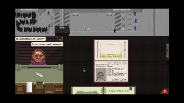 PapersPlease 2014-08-11 12-04-25-50