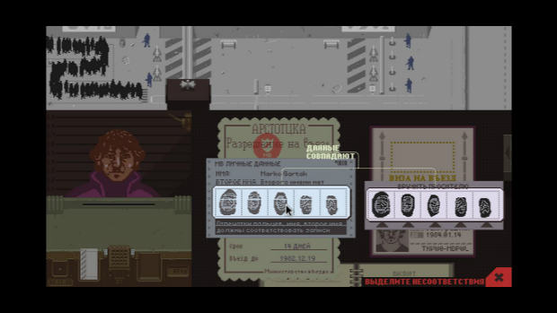 PapersPlease 2014-08-11 12-12-10-10