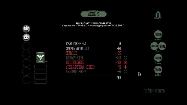 PapersPlease 2014-08-11 13-19-21-61