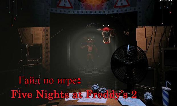 FiveNightsatFreddys2 2014-11-15 12-32-43-51