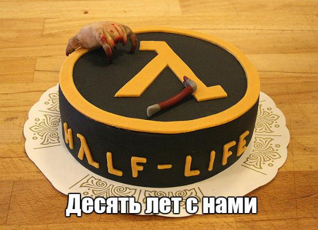 hl2-cake
