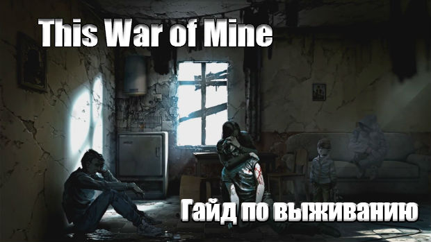 Руководство This War Of Mine - фото 2