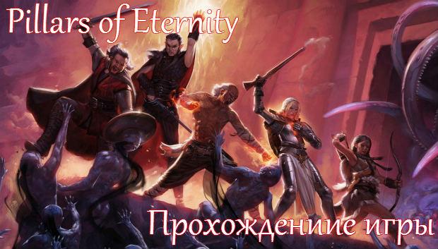 pillars-eternity