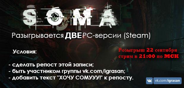 SOMA-preview-2