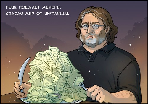 Steam-gaben