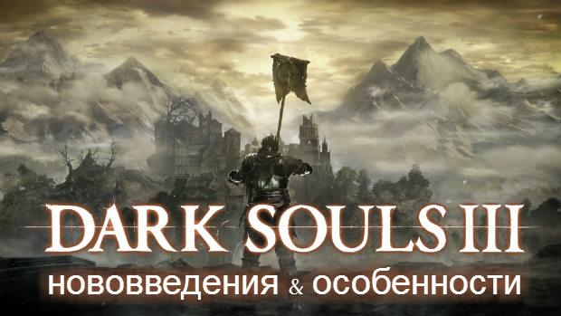 Гайд dark souls 3 правила игры