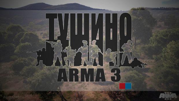 ARMA 3 тушино обзор