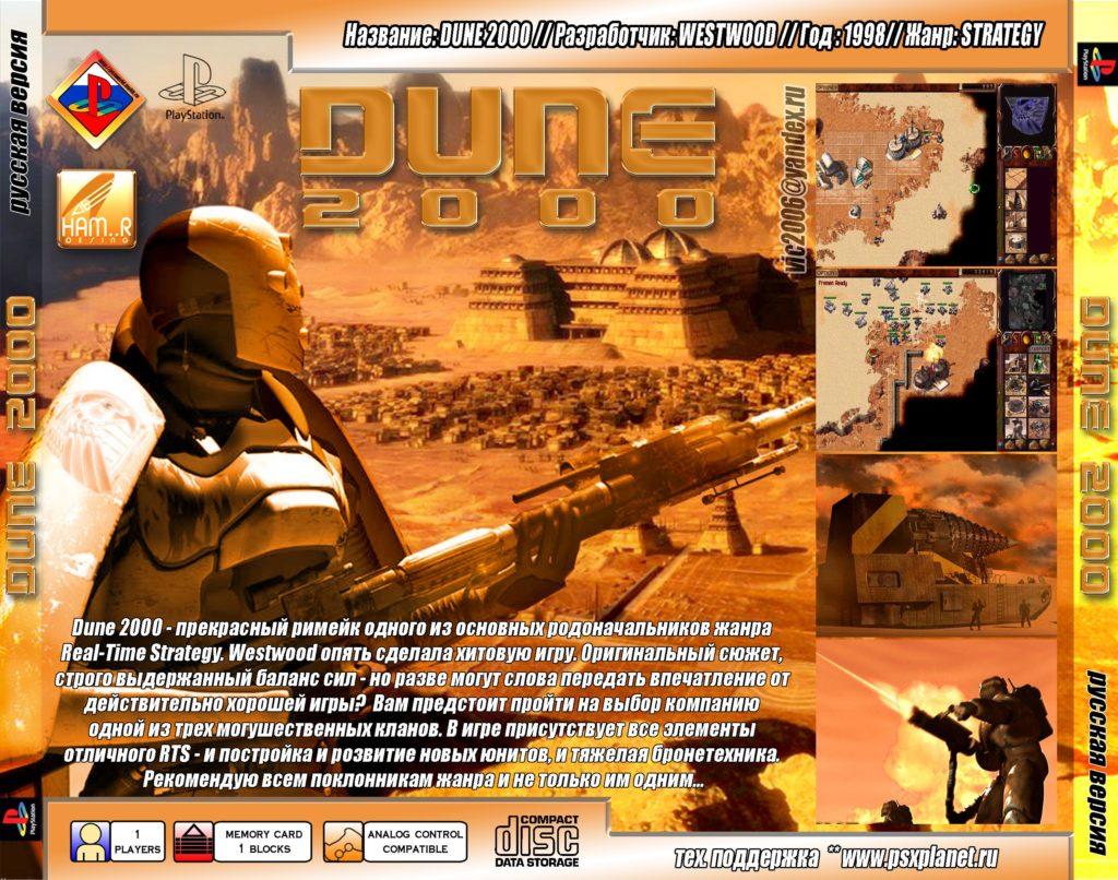 Dune_2000_